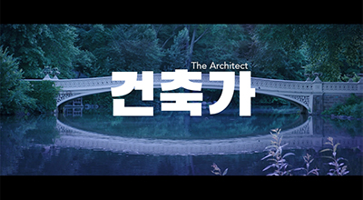 The Architect (2020)